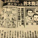 総合商社志望の就活生が読むべき漫画「栄光なき天才たち〜鈴木商店〜」