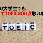 3カ月間でTOEICの点数が600点から800点に!その勉強法とは?