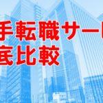 【徹底比較!】大企業への転職にオススメなエージェント4選