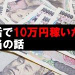 【就活でお金を稼ぐ】就職活動で10万円稼いだ具体的な方法