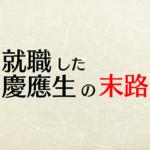 慶應生の就活タイプを分類し、その後のキャリアを予想してみた
