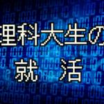 学歴コンプレックスまみれの東京理科大院生が語る就活体験談