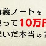 大学の定期試験で講義ノートを売って10万円稼いだ本当の話