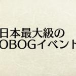 日本最大級のOBOGイベント「ビズリーチキャンパスフェスティバル」が開催!