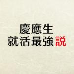 慶應生が就活に強いたった5つの理由