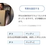 【慶應生へ】タコペッティ、ビズリーチキャンパスに登録したよ