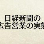 ノルマなし!これが日経新聞の広告企画営業の仕事内容だ!