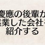 慶應の後輩が起業した転職エージェント会社「逸材は君だ」を紹介!