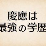 慶應義塾大学の学歴が最強な理由を慶應経済出身の僕が考えてみた
