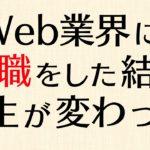 日系企業の営業職からWebマーケティング職に転職して人生が変わった話