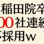 早稲田文系院卒女子、新卒就活の一次面接で100社連続不採用w なぜ日本企業は優秀な人材を採用したがらないのか?