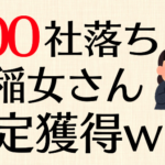 早稲田文系院卒が中途採用枠で就活し、外資系メーカーからの内定を獲得した実体験談